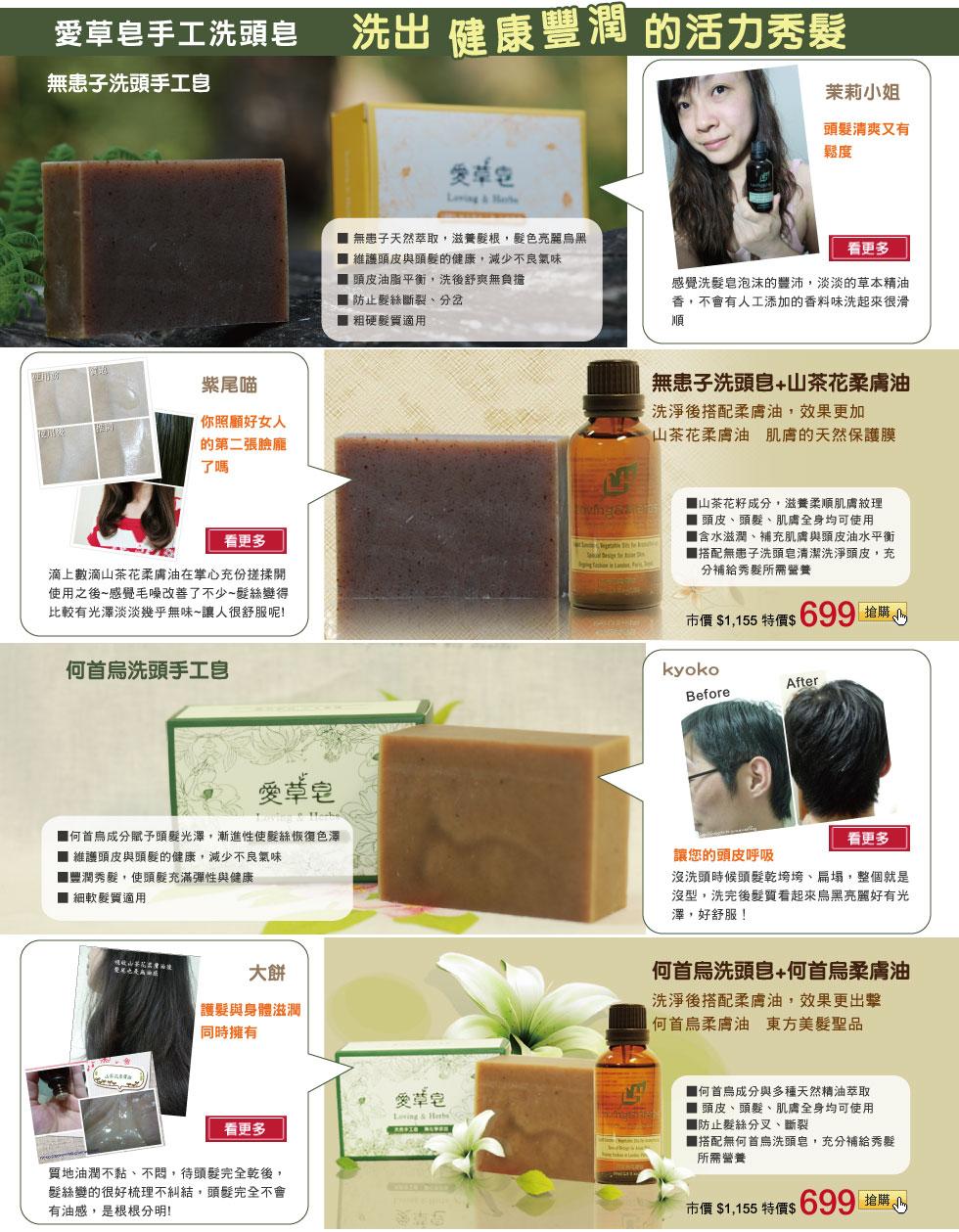 愛草皂手工洗頭皂